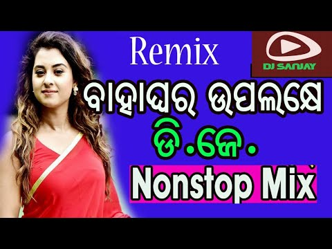 New Odia Non Stop Marriage Special Hard Bass Dj Songs 2020
