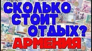 Сколько стоит отдых в Армении. Считаем бюджет поездки. #армениясбмв