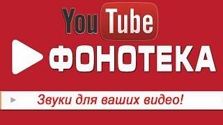 Звуковые эффекты на Youtube. Фонотека