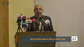 مصر العربية | قابيل: الصناعة هي المنقذ من الوضع الاقتصادي الراهن