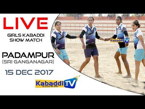 Padampur (Sri Ganganagar) Girls Kabaddi Show Match 15 Dec 2017 by www.Kabaddi.Tv