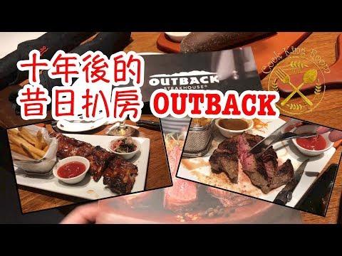 十年後的昔日扒房 OUTBACK 原來風光不再... (食遊 VLOG) - OUTBACK Steak House 2018 Review