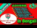 ADVERB and its Types Part 2 in Bengali - Clear all doubts  #All_about_PARTS_OF_SPEECH