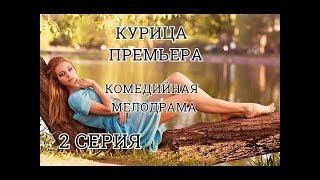 КОМЕДИЙНАЯ 2018! КУРИЦА 2 СЕРИЯ.