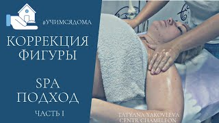 Figure correction. SPA approach. Tatyana Yakovleva