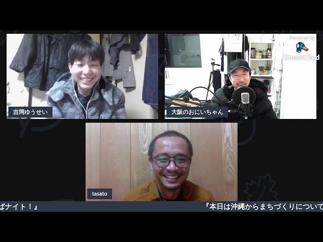 【推進推進TV】今日は沖縄からまちづくりについて叫ばナイト!