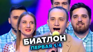 Биатлон КВН Высшая лига Первая 1 4 финала 2021