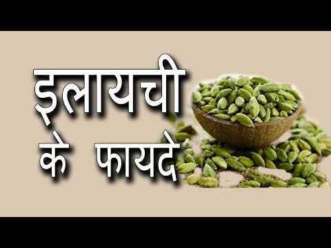 Elaichi ke Fayde | Health benefits of Cardamom in Hindi | Pinky Madaan