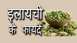 Elaichi ke Fayde | Health benefits of Cardamom in Hindi | Pinky Madaan