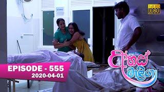 Ahas Maliga | Episode 555 | 2020-04-01 Thumbnail
