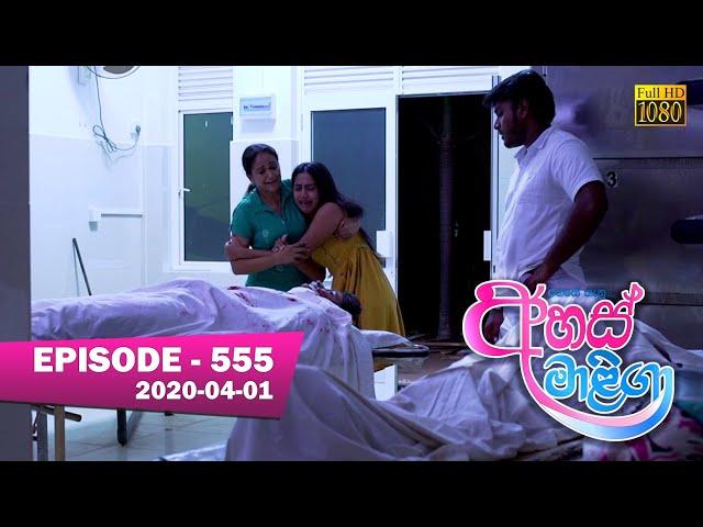 Ahas Maliga | Episode 555 | 2020-04-01