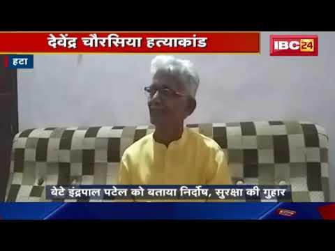 Hatta News Madhya Pradesh : Devendra Chourasiya हत्याकांड | Shiv Charan का सियासी साजिश का आरोप