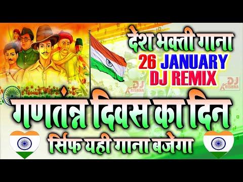 26-january-dj-song-2021-|-desh-bhakti-dj-song-2021-|-desh-bhakti-dj-remix-|-26-जनवरी-स्पेशल-सॉन्ग