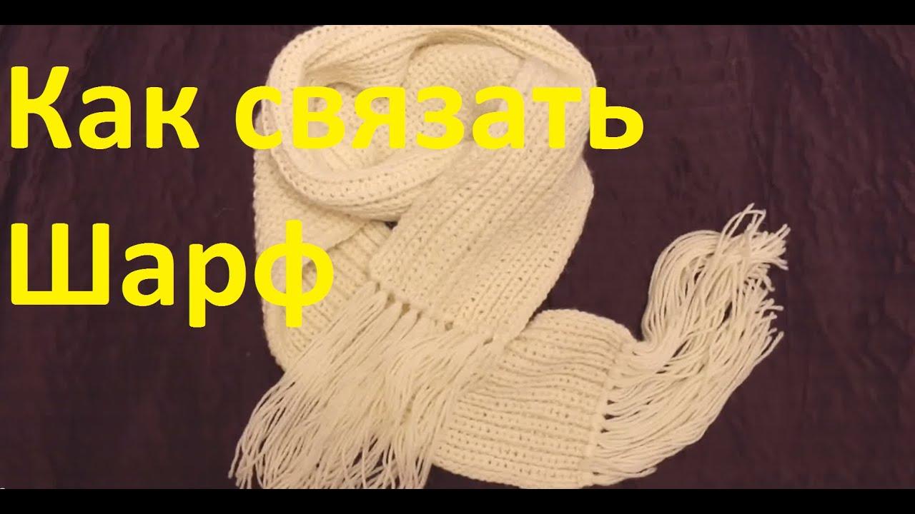 Как научиться вязать шарф спицами для начинающих?