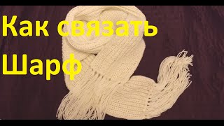 Вязание спицами. Как связать Шарф / Вяжем Шарф
