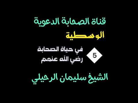 الوسطية في حياة الصحابة رضي الله عنهم الشيخ سليمان الرحيلي 5