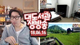 대도 생방송 하우스 플리퍼 8일차 쥬라기 공원 만들기 게임 6 16 토 대도서관 Live Show