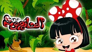 كليب الحازوقة - حنان الطرايره | قناة كراميش Karameesh Tv