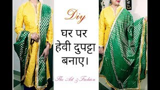 How to make designer dupatta for Haldi | Mehndi | Party Function at home in hindi