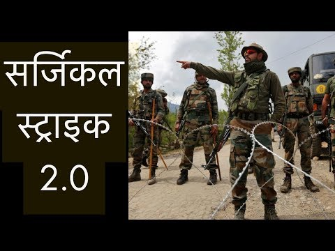 Image result for pakistan reacted strongly on surgical strike 2.0