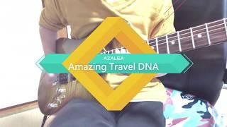 【AZALEA】Amazing Travel DNA【弾いてみた】