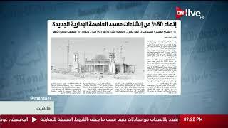 مانشيت: إنتهاء 60% من انشاءات مسجد العاصمة الإدارية الجديدة