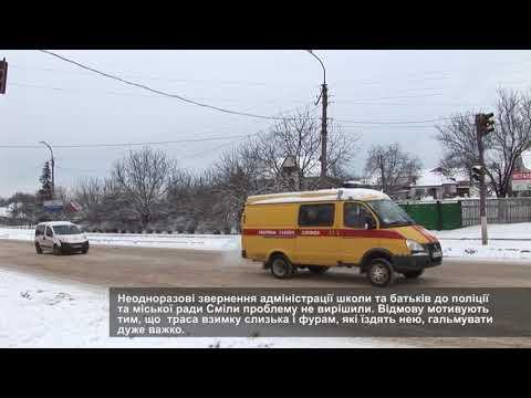 Телеканал АНТЕНА: В режимі «жовтого світла»  Небезпечний перехід
