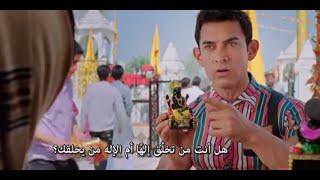 فيلم pk مترجم عامر خان المشهد الاخير غير كامل