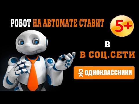 Скрипт раскрутки страницы в Одноклассниках простановкой оценок плюс 5