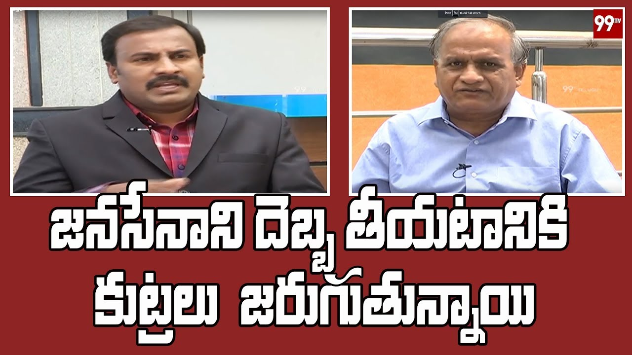 True Talk With Telakapalli Ravi On YCP and JanaSena Alliance? | 99TV
