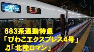 【車内放送】通勤特急「びわこエクスプレス4号」(683系 北陸ロマン 大阪発車後)