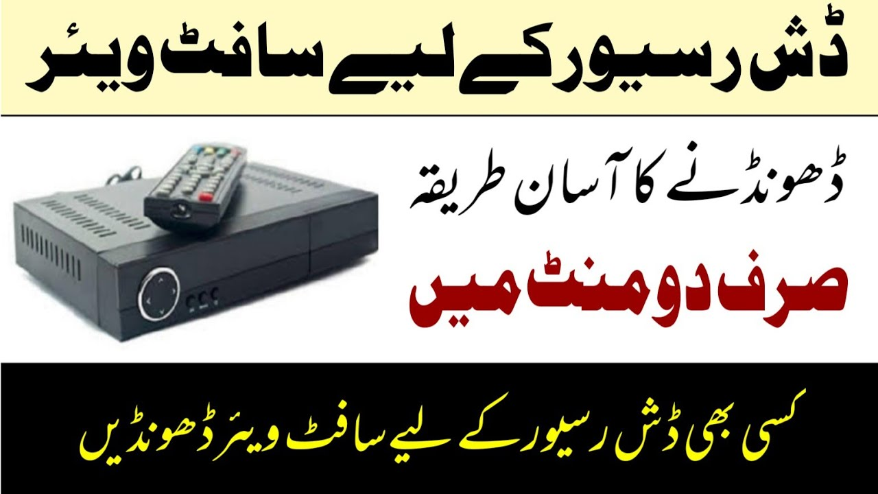 How To Search Dish Receiver Software in 2 Mints