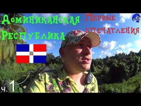 Доминиканская Республика - Первые впечатления (ч.1)