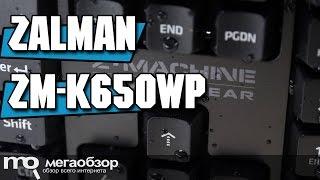 Zalman ZM-K650WP обзор клавиатуры