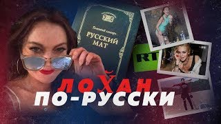 ЛИНДСИ ЛОХАН МАТЕРИТСЯ НА RT // Алексей Казаков