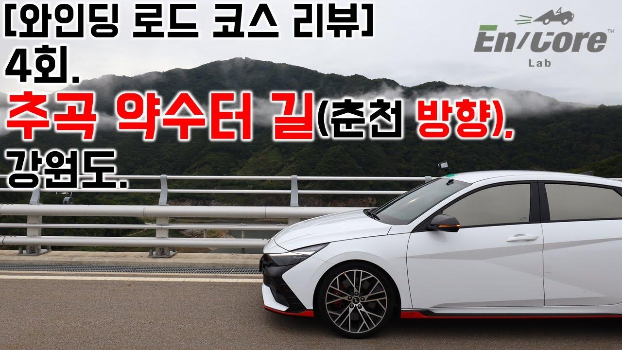 [와인딩 로드 코스 리뷰] 4회-추곡약수터 길, 춘천 방향, 강원도(Korean Winding Road Course Review. EP4.)