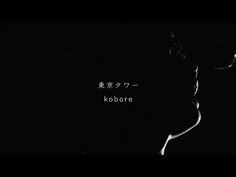 kobore - 東京タワー (Official Video)