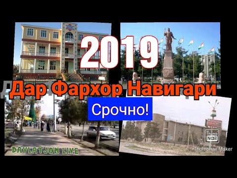 01.12.2019 Н Фархор Соли Нав Кариб шуд