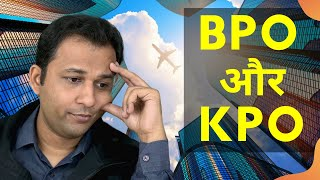 Download KPO And BPO Difference In Hindi