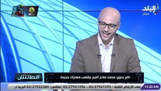 لقاء مع تامر بدوي في الماتش مع هاني حتحوت