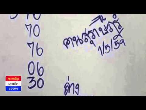 หวยคนสุราษฎร์ งวดวันที่ 2/05/59 (เลขเด็ดอาจารย์ดัง )