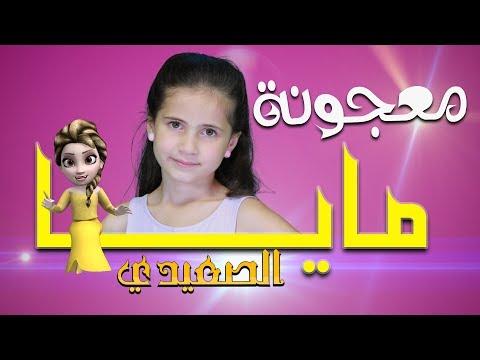 مايا الصعيدي - معجونة (فيديو كليب حصري) 2017 Maya AlSaidie - Majooneh thumbnail