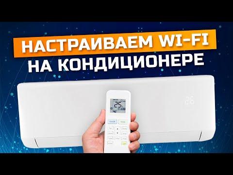 Как настроить вай фай на кондиционере Gree Wi-Fi