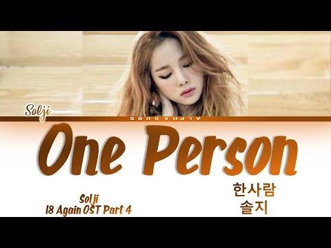 Download 솔지 (SOLJI) - One Person [한사람] 18 Again OST Part 4 [18 어게인 OST Part.4] Lyrics/가사 [Han|Rom|Eng]