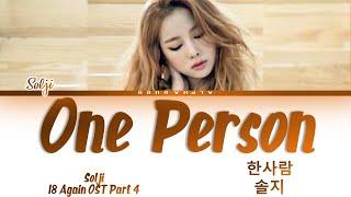 솔지 (SOLJI) - One Person [한사람] 18 Again OST Part 4 [18 어게인 OST Part.4] Lyrics/가사 [Han|Rom|Eng]