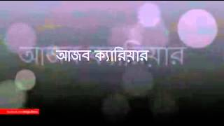 Na Bola Kotha 2 Eleyas Hassain & Aurin 720p HD