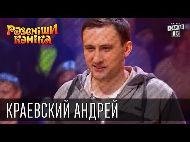 Белорус впервые приехал на шоу «Рассмеши комика» и сразу сорвал куш