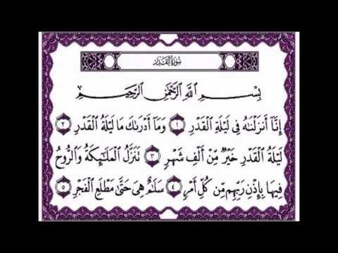 Surah Al-Qadr  (The Night of Power) سورة القدر