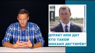 Кто такой Дегтярёв? Дурак или пешка? Навальный про Михаила Дегтярёва.