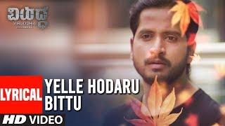 Yelle Hodaru Bittu Lyrical Viruddha Kannada Movie Mithun Surya Lavika Nikhil N S Arjun Raje